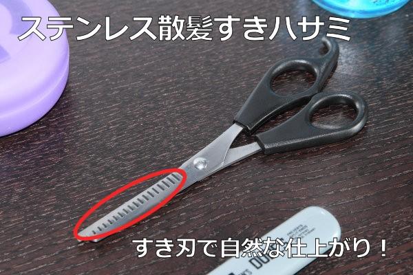 ステンレス製 散髪ばさみ スキハサミ 錆びにくい 家庭散髪用_画像3
