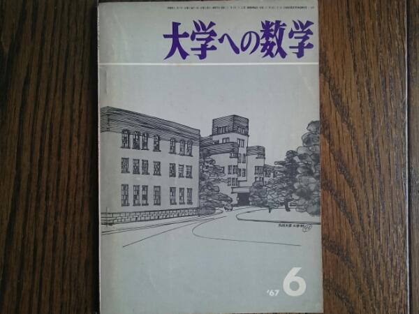 【希少入手困難!】大学への数学 1967年6月号(東京出版)山本矩一郎、寺田文行、石谷茂、本部均他