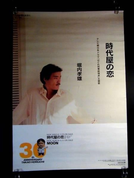 PR ポスター 堀内孝雄 '01/3/23 時代やの恋 (J-POP フォーク)