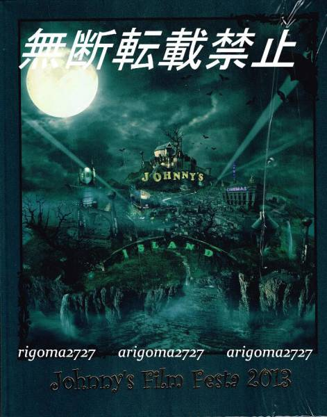 ジャニーズフィルムフェスタ★2013 パンフレット