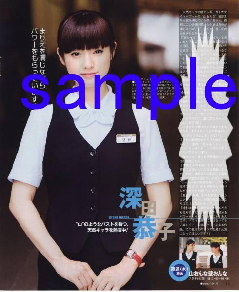 1p◆TV LIFE 2007.8.17号 切り抜き 深田恭子 志田未来