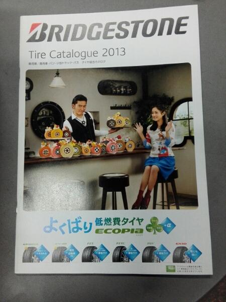 長瀬智也 ブリヂストンタイヤ2013年タイヤカタログ 4