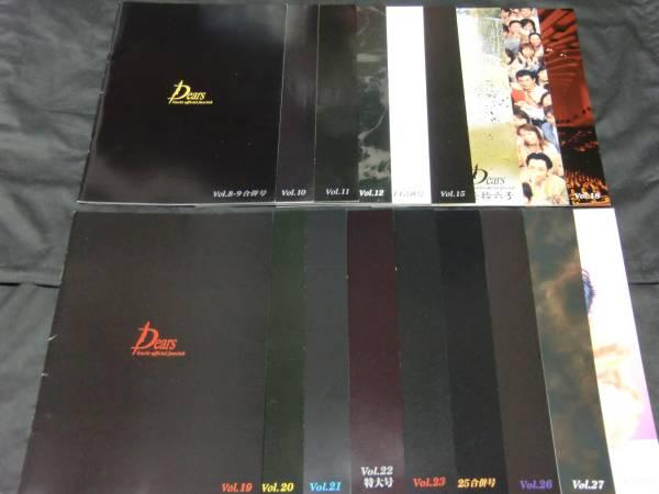 ◆GACKT DEARS ファンクラブ会報 No.8~No.28◆