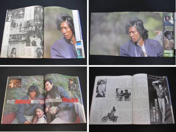 O002 真田広之 ポスター + 薬師丸ひろ子 カレンダー 化石の荒野