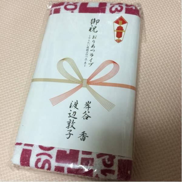 未使用おりあつライブ2013冬タオル岸谷香&渡辺敦子プリプリ