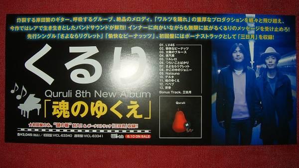 【ミニポスターF6】 くるり/魂のゆくえ 非売品!