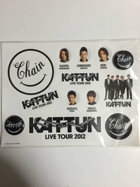 KAT-TUN 2012 Chain  ステッカー&バッチ 亀梨和也