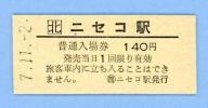 JR 北海道 入場券 ニセコ駅 7.11.2