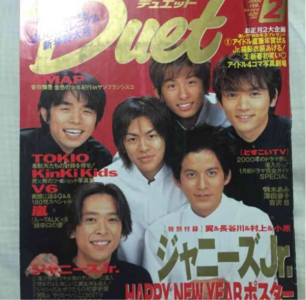 duet 2000年2月号 V6表紙 ジャニーズ コンサートグッズの画像