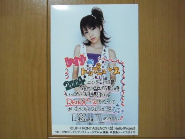 2004/12/22【田中れいな】ハロショ八景島臨時店限定ポストカード生写真
