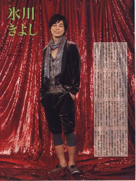 ◇TVstation 2011.6.24 切り抜き 氷川きよし
