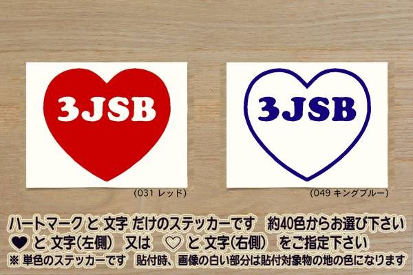 heart 3JSB ステッカー 三代目JSB_今市隆二_登坂広臣_ZEALエグ