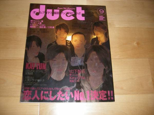duet 2006/9 KAT-TUN/Kitty GYM/山下智久/関ジャニ/嵐/難アリ