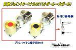 ネコポス可★変換ジョイントターミナルSET(小→大)★D端子車