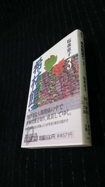 希林館通り 3 塩森恵子_画像1