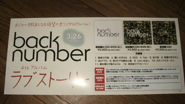■ミニポスターCF6■ back number/ラブストーリー 非売品!