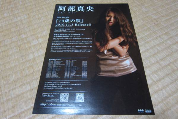 阿部真央 19歳の唄 2010 シングル 発売 告知 チラシ 5thマキシ