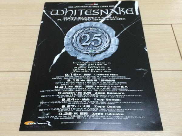 ホワイトスネイク whitesnake ライブ告知 チラシ 2003 tour ツアー