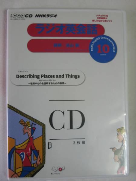 ◆NHKCD ラジオ英会話 201110 CD2枚 :NHKラジオ Let's speak●NHK出版 定価: ¥1,580_画像1