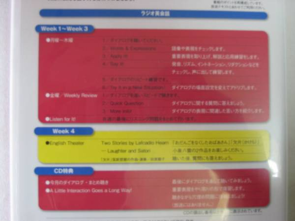 ◆NHKCD ラジオ英会話 201110 CD2枚 :NHKラジオ Let's speak●NHK出版 定価: ¥1,580_画像3