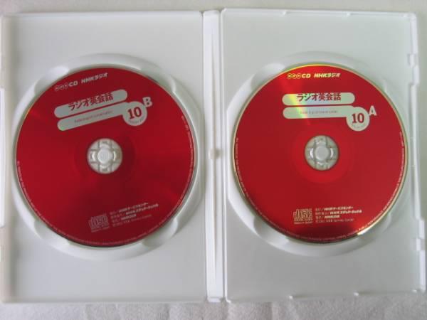 ◆NHKCD ラジオ英会話 201110 CD2枚 :NHKラジオ Let's speak●NHK出版 定価: ¥1,580_画像2
