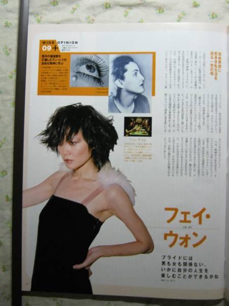 '04【プライドには男も女も関係ない】 フェイウォン ♯