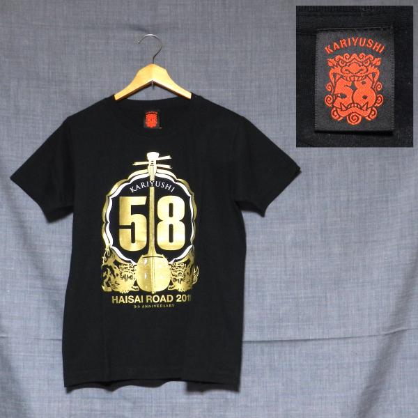 新品 かりゆし58 5周年 ハイサイロード 2011 ツアー Tシャツ 黒 S 未使用