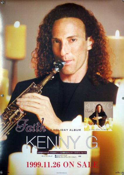 KENNY G ケニー・G ケニーG B2ポスター (1R07004)