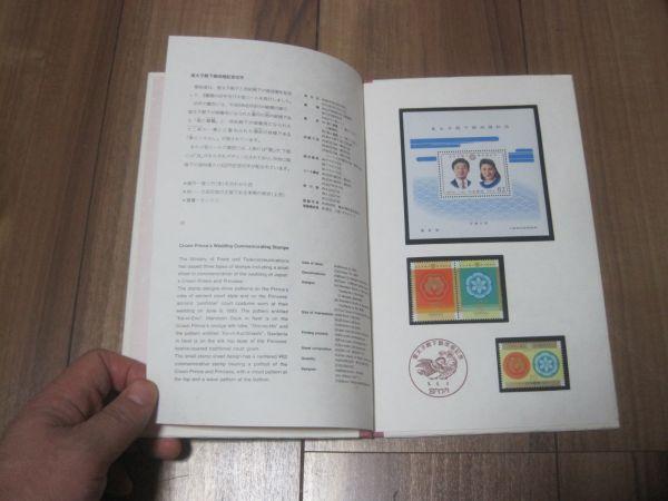 皇太子殿下 ご成婚 記念切手 3種セット 徳仁親王殿下 雅子様_開くと 3種の切手