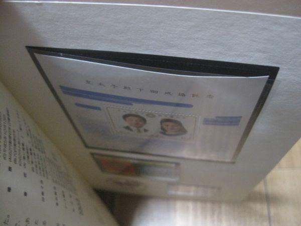 皇太子殿下 ご成婚 記念切手 3種セット 徳仁親王殿下 雅子様_透明のシートが外れています。