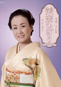 ◆〓2017年(美空ひばりカレンダーCL-217 ゆうメール便:500円 新品 コンサートグッズの画像