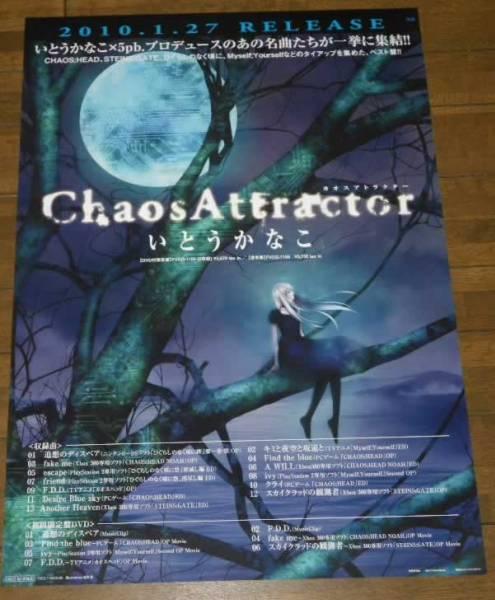 いとうかなこ / ChaosAttractor ポスター