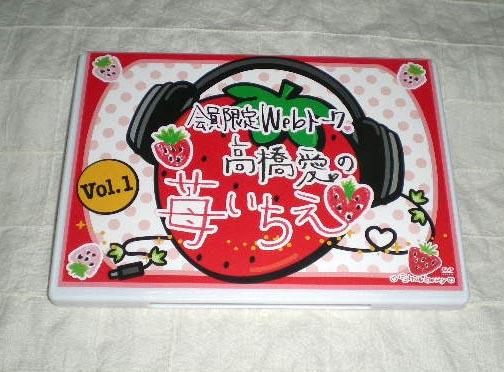 【即決】DVD「会員限定Webトーク 高橋愛の苺いちえ Vol.1」