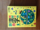 美品 漢字辞典 小学館 例解学習 第六版ワイド版
