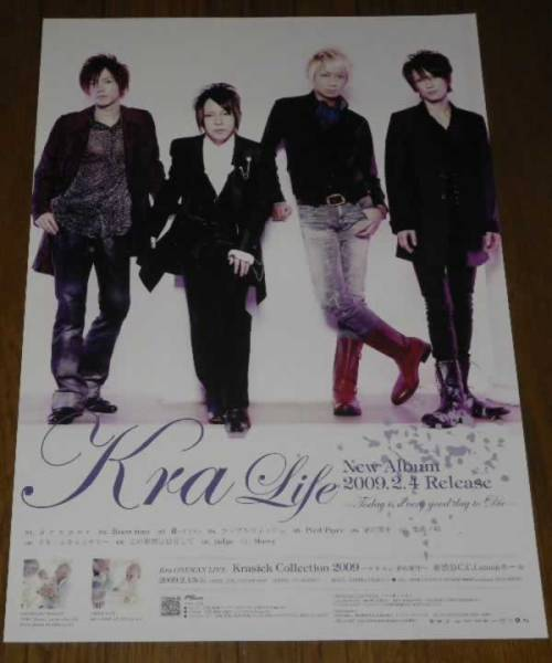Kra / Life ~Today is a very good day to Die~ ポスター