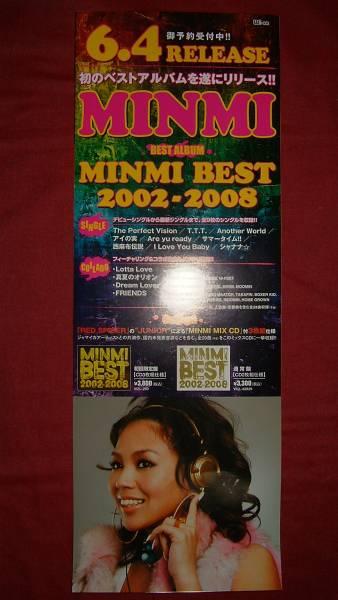 【ポスター2】 MINMI/MINMI BEST 2002-2008 非売品!筒代不要!