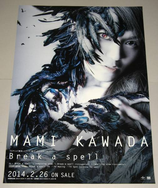 PI01 ポスター 川田まみ Break a spell
