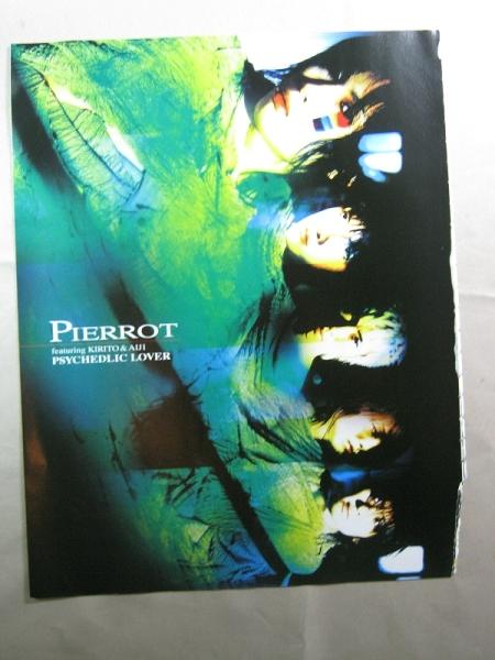 '02【3rdアルバム pierrot/音楽青年ぶり cali♯gari】♯