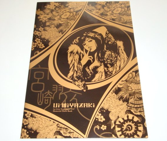 宮崎羽衣 1st Live Tour 2009 直筆サイン入り写真集パンフレット