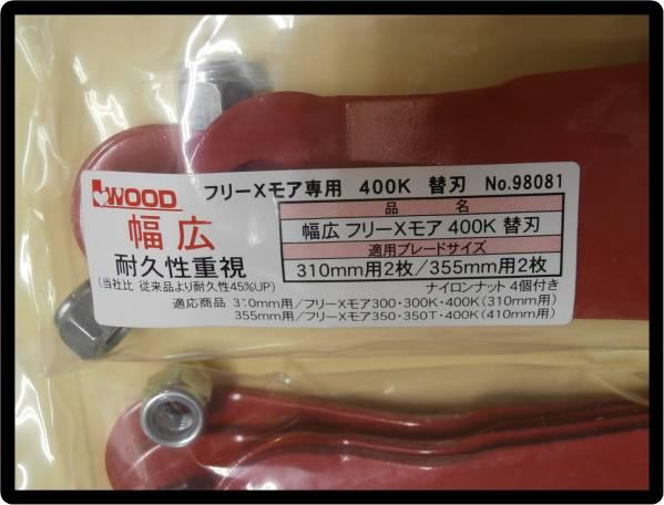送料0●8枚 幅広替刃 アイウッド フリーXモア400K 用  メタルフリー400K用 純正 交換替刃_画像2