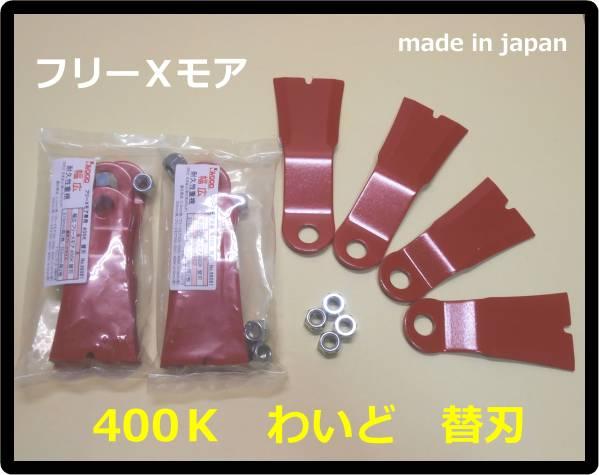 送料0●8枚 幅広替刃 アイウッド フリーXモア400K 用  メタルフリー400K用 純正 交換替刃_画像1