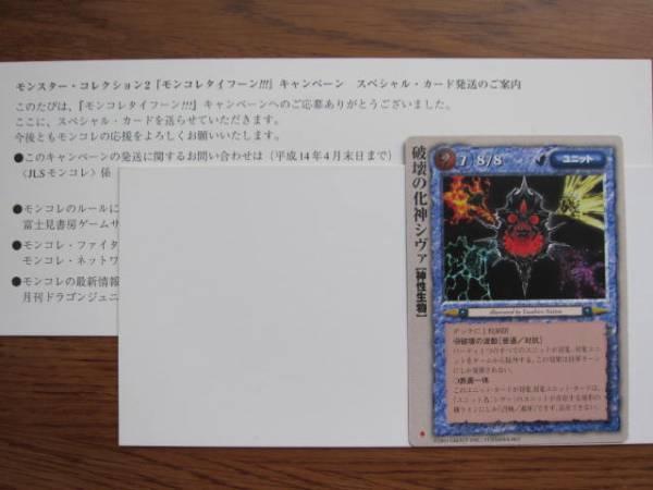 モンスター・コレクション2★破壊の化身シヴァ★当選品_画像2