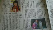 水樹奈々☆iCarly(アイ・カーリー)☆新聞記事