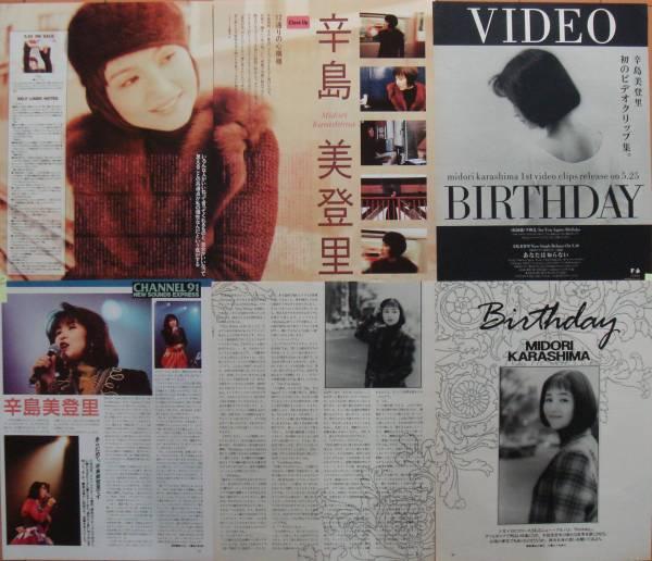 ★辛島美登里 切り抜き 8ページ★