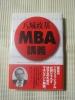 ☆八城政基 MBA講義 帯付☆