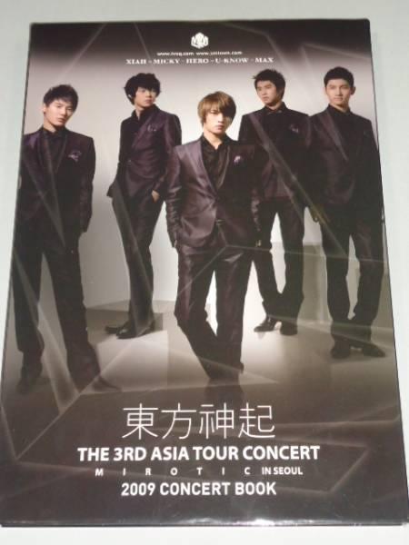【写真集】東方神起 3RD ASIA TOUR CONCERT MIROTIC (ハードカバー)  ユノ チャンミン ジェジュン ユチョン ジュンス ライブグッズの画像
