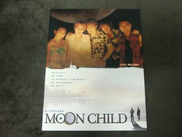◆映画 MOON CHILD パンフレット◆Gackt HYDE◆
