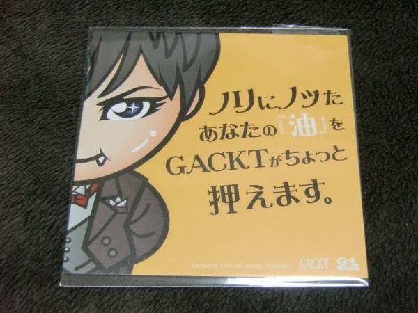 ◆GACKT あぶらとり紙◆2014年度G&LOVERS更新特典 非売品◆