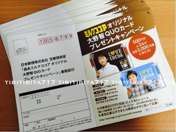 嵐*大野智 森永 ミルクココアquoカード レシート懸賞応募葉書10