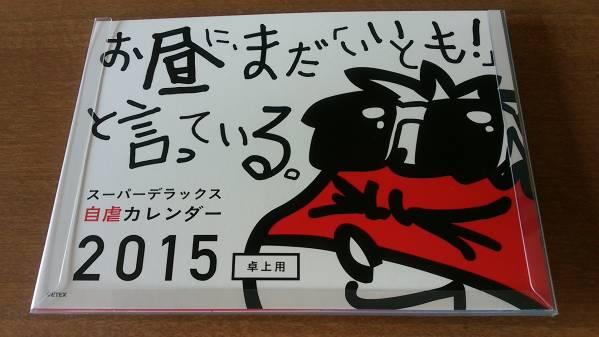 自虐卓上カレンダー2015 島根県バージョン